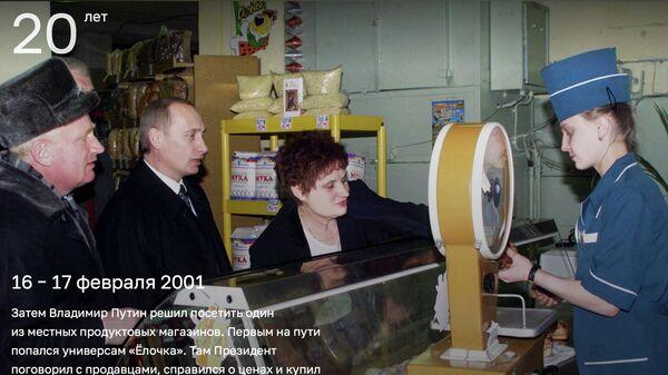 Фотография Владимира Путина в универсаме Елочка в Томске, опубликованная на сайте 20.kremlin.ru