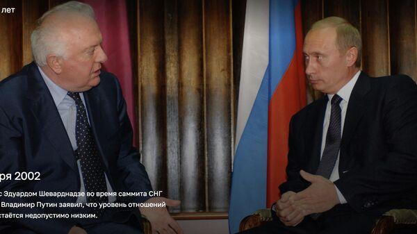 Фотография Владимира Путина с Эдуардом Шеварднадзе, опубликованная на сайте 20.kremlin.ru