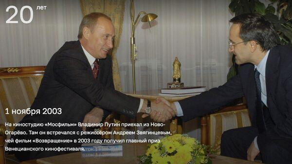 Фотография Владимира Путина с режиссером Андреем Звягинцевым, опубликованная на сайте 20.kremlin.ru