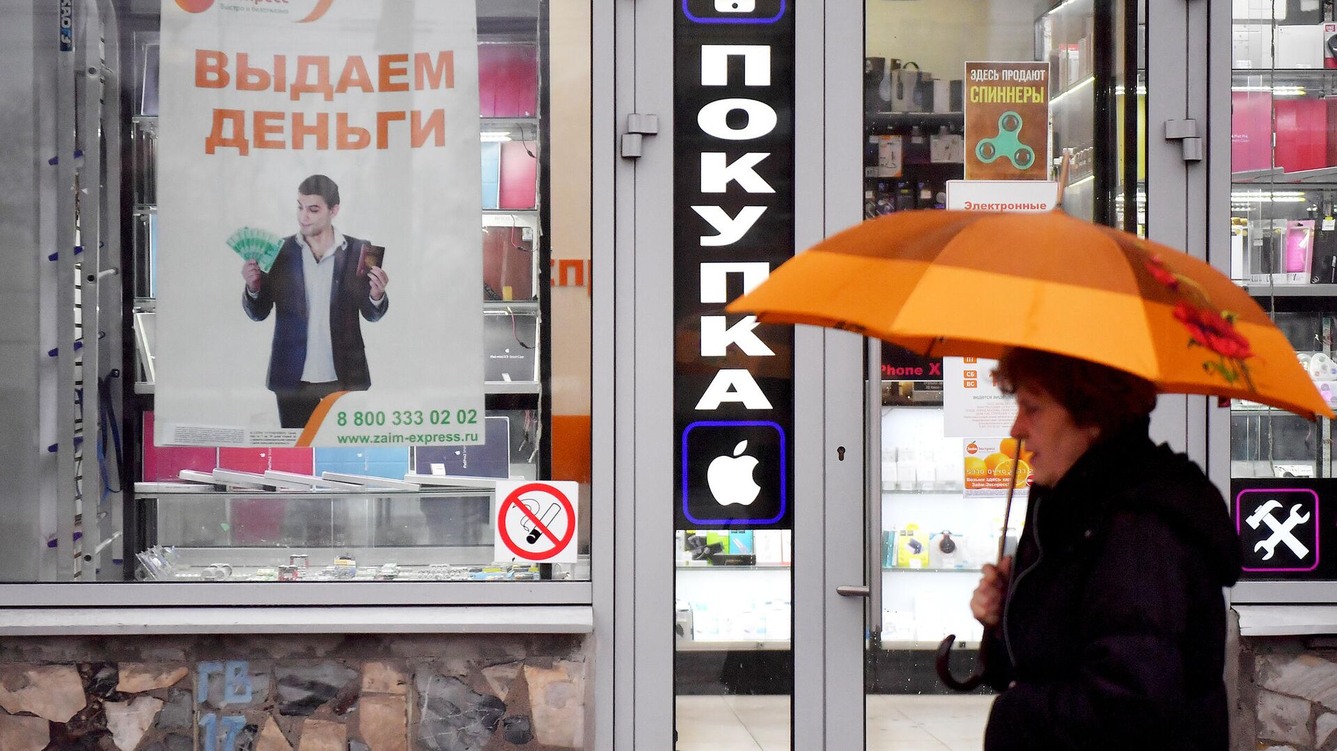 Рекламная вывеска микрокредитной организации в Москве - РИА Новости, 1920, 18.04.2021