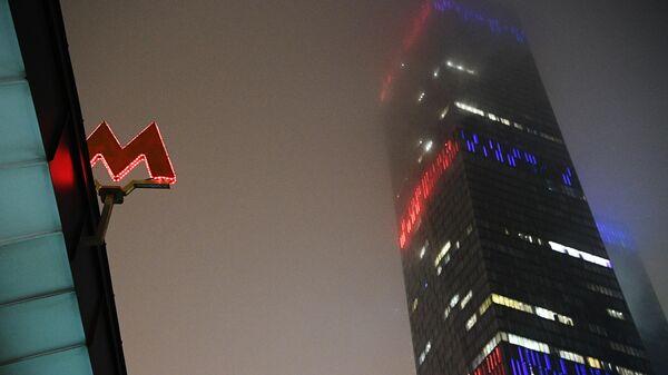 Обозначение метро напротив здания московского международного делового центра Москва-Сити