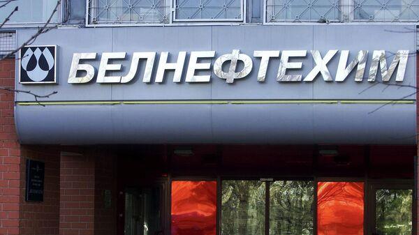 Вывеска над входом в здание белорусского государственного концерна Белнефтехим в Минске