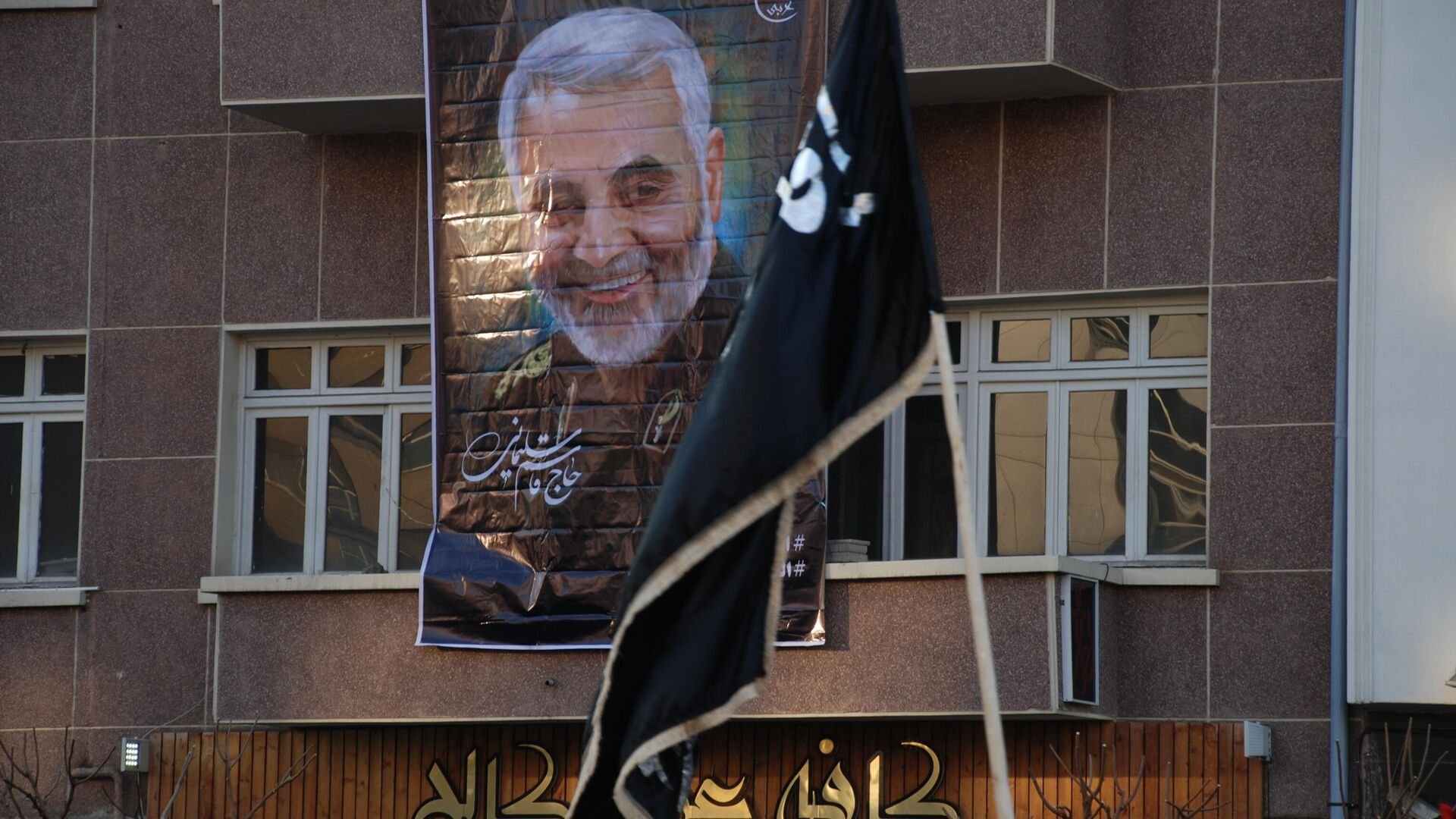Прощание с Касемом Сулеймани в Тегеране. 6 января 2020 - РИА Новости, 1920, 26.04.2021