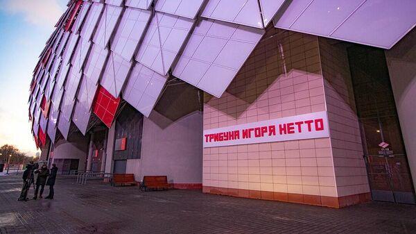 Памятная табличка в честь Игоря Нетто открыта на трибуне С домашнего стадиона футбольного клуба Спартак