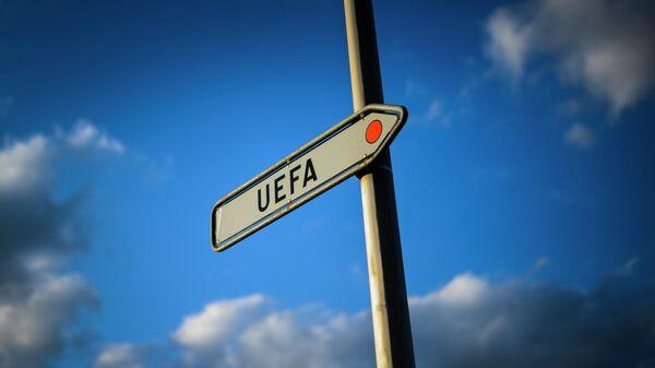 Указатель на штаб-квартиру УЕФА