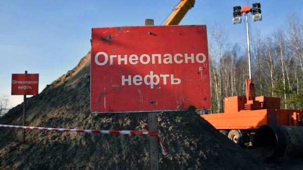 Предупреждающие таблички на месте ремонта участка магистрального нефтепровода Дружба в районе деревни Романовка в Гомельской области