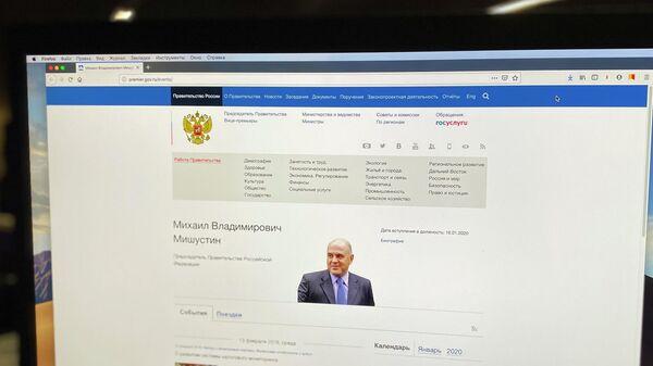 Страница сайта кабинета министров России
