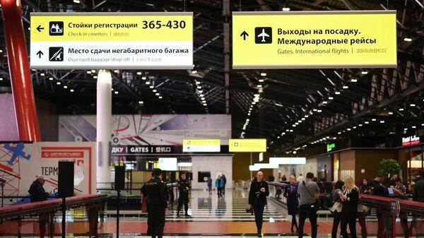 Новый международный терминал С в аэропорту Шереметьево