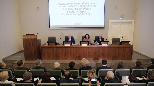 Заседание рабочей группы по обсуждению предложений по поправкам в Конституцию. 17 января 2020