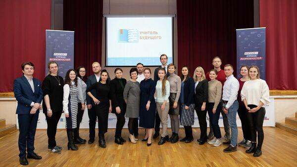 Участники профессионального конкурса Учитель будущего
