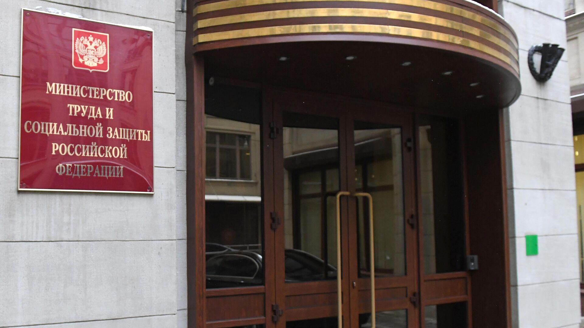 Вход в здание министерства труда и социальной защиты РФ в Москве - РИА Новости, 1920, 11.08.2020