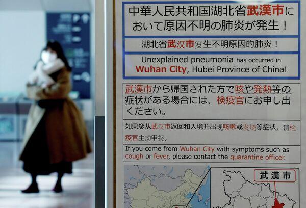 Уведомление о вспышке коронавируса в Ухане, Китай