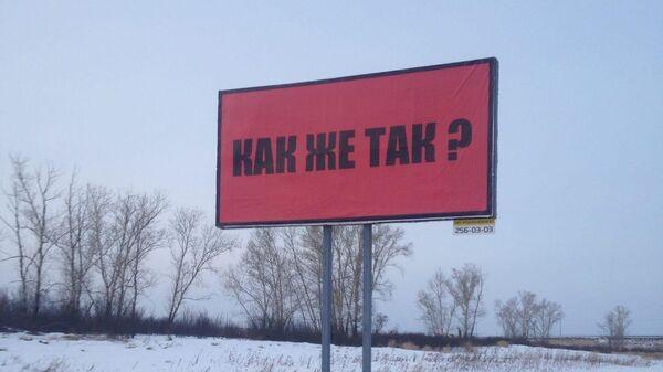 Плакат на въезде в Красноярск в поддержку Юрия Газзаева