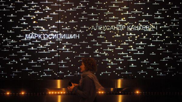 Посетитель на выставке (Не) время для любви. Истории влюбленных, переживших Холокост в Еврейском музее и центре толерантности в Москве
