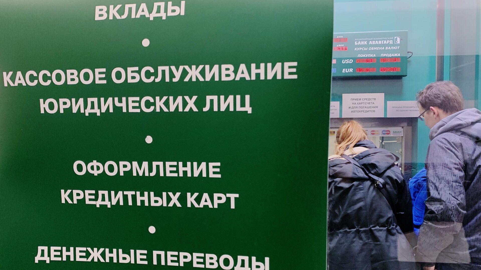 В банке - РИА Новости, 1920, 08.04.2021
