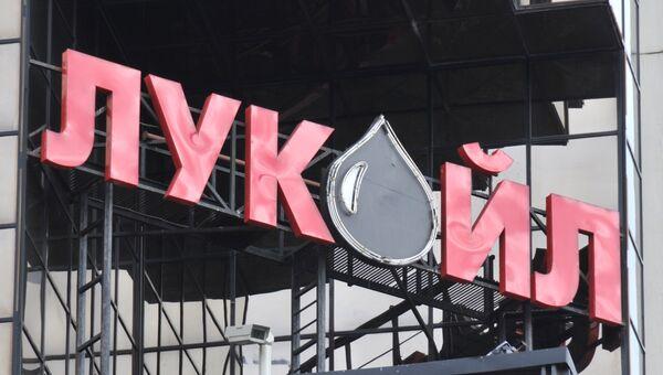 ЛУКОЙЛ планирует в 2011 году выйти на биржи Гонконга или Сингапура
