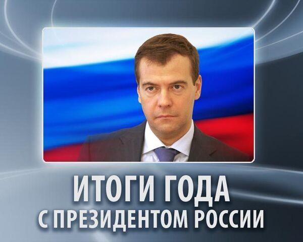 Итоги года с президентом России