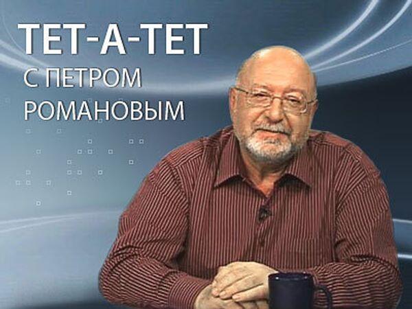 Тет-а-тет с Петром Романовым. Итоги уходящего года для России