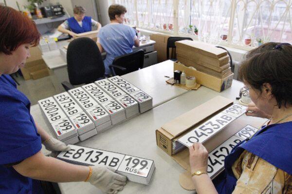 Производство государственных регистрационных знаков для транспортных средств. Архив