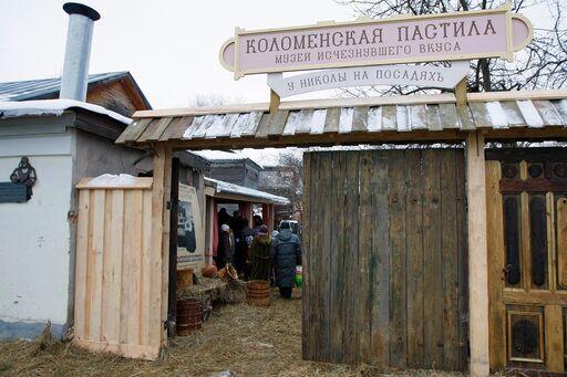Музейный проект Коломенская пастила в Коломне
