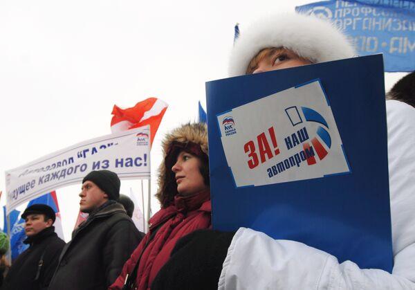 Сторонники единороссов собрались в Москве на антикризисный митинг