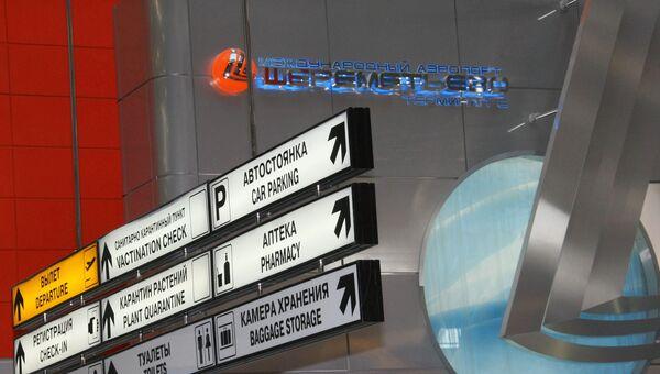 Международный аэропорт Шереметьево, терминал С