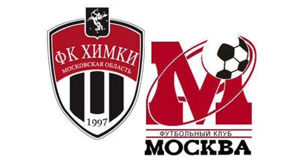 Химки москва футбольный клуб клуб мультиспорт москва