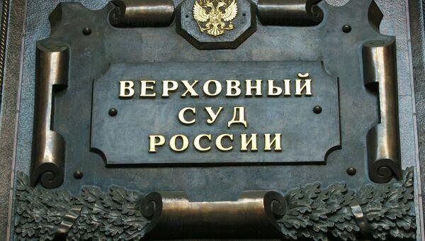 ВС РФ 14 января рассмотрит жалобу экс-руководства ФФОМС
