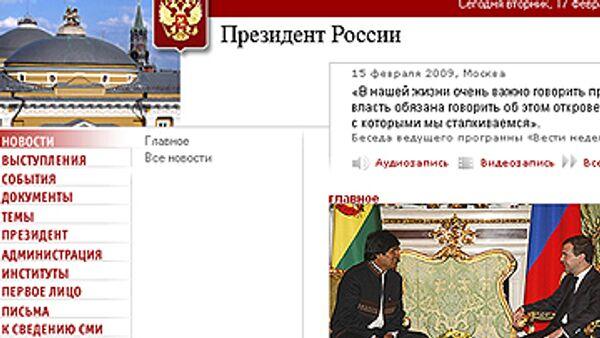 На сайте Кремля опубликуют первую сотню президентского резерва