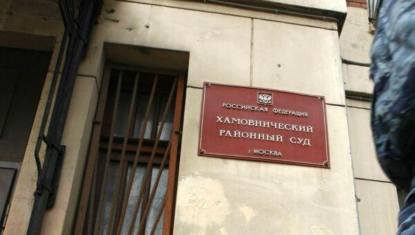 Хамовнический суд Москвы. Архив