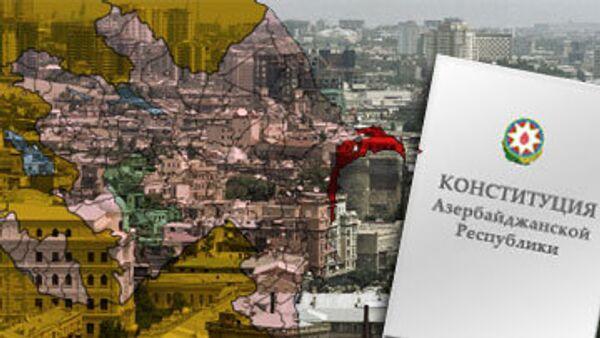 Конституция Азербайджана