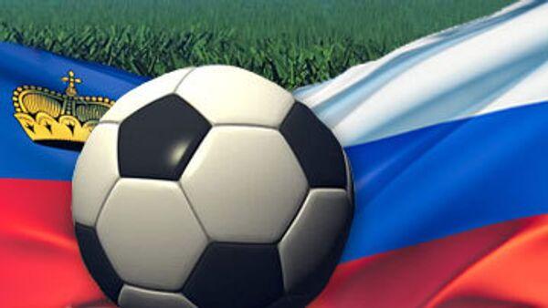 Лихтенштейн - Россия