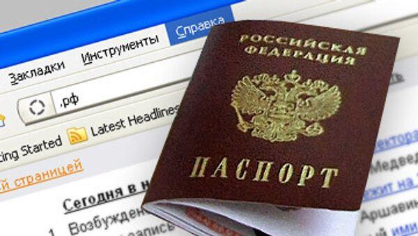 Зарегистрировать домен в зоне .рф можно будет только с паспортом