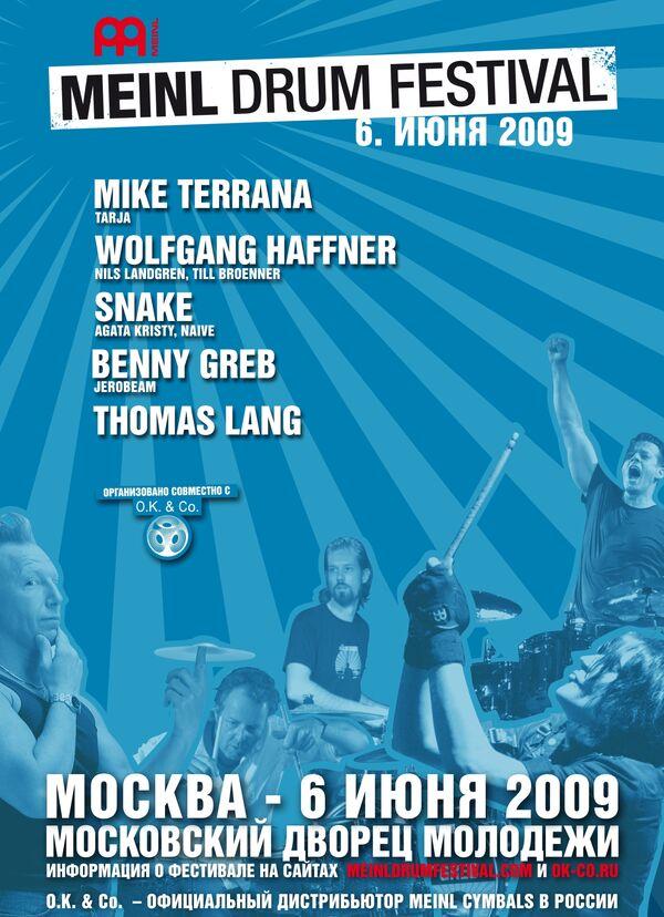 Международный барабанный фестиваль Meinl Drum Festival