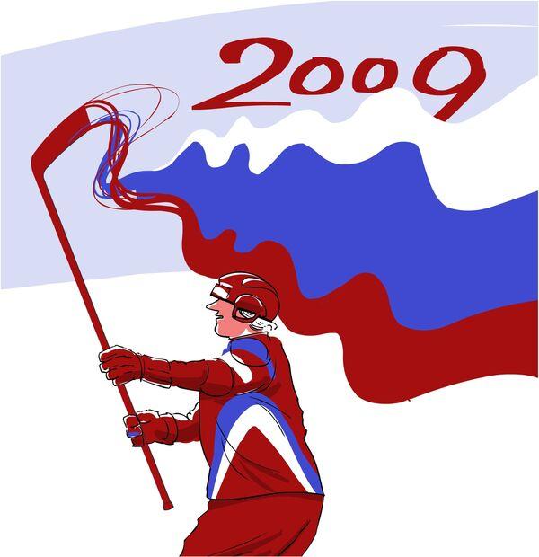 Победа хоккейной сборной России на Чемпионате мира