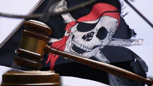 РФ может привлечь к ответственности пиратов по своим законам