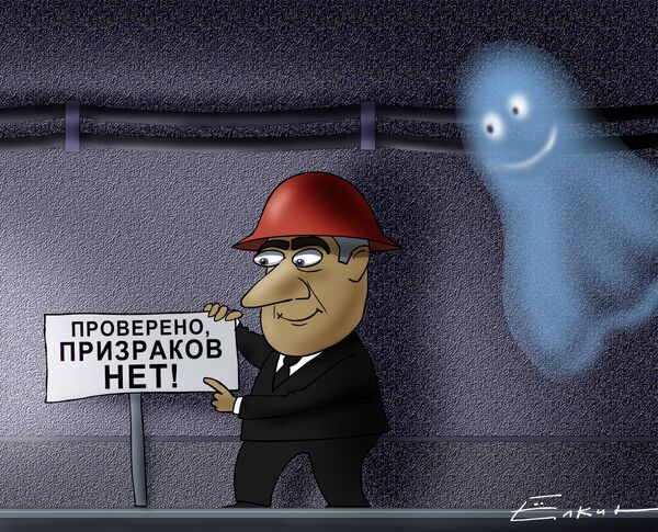 Гаев отрицает наличие призраков в Московском метрополитенеа
