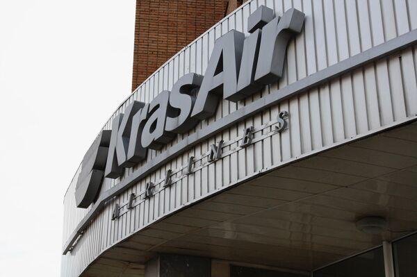 Офис авиакомпании KrasАir