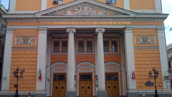 Торгово-промышленная палата Российской Федерации. Архивное фото