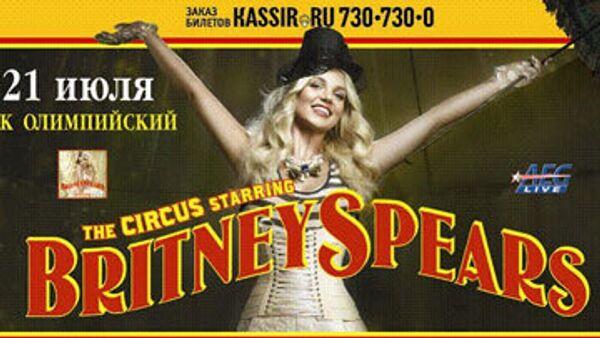 Концерт Бритни спирс с Москве