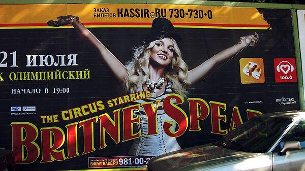 Афиша концерта Бритни Спирс