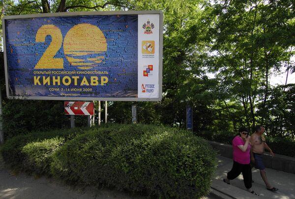 XX-го российский фестиваль Кинотавр в Сочи