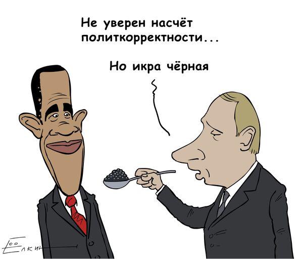 Путин накормил Обаму черной икрой