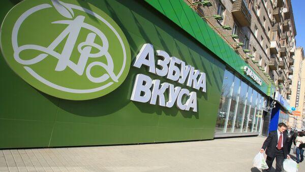 Сеть магазинов Азбука вкуса. Архивное фото