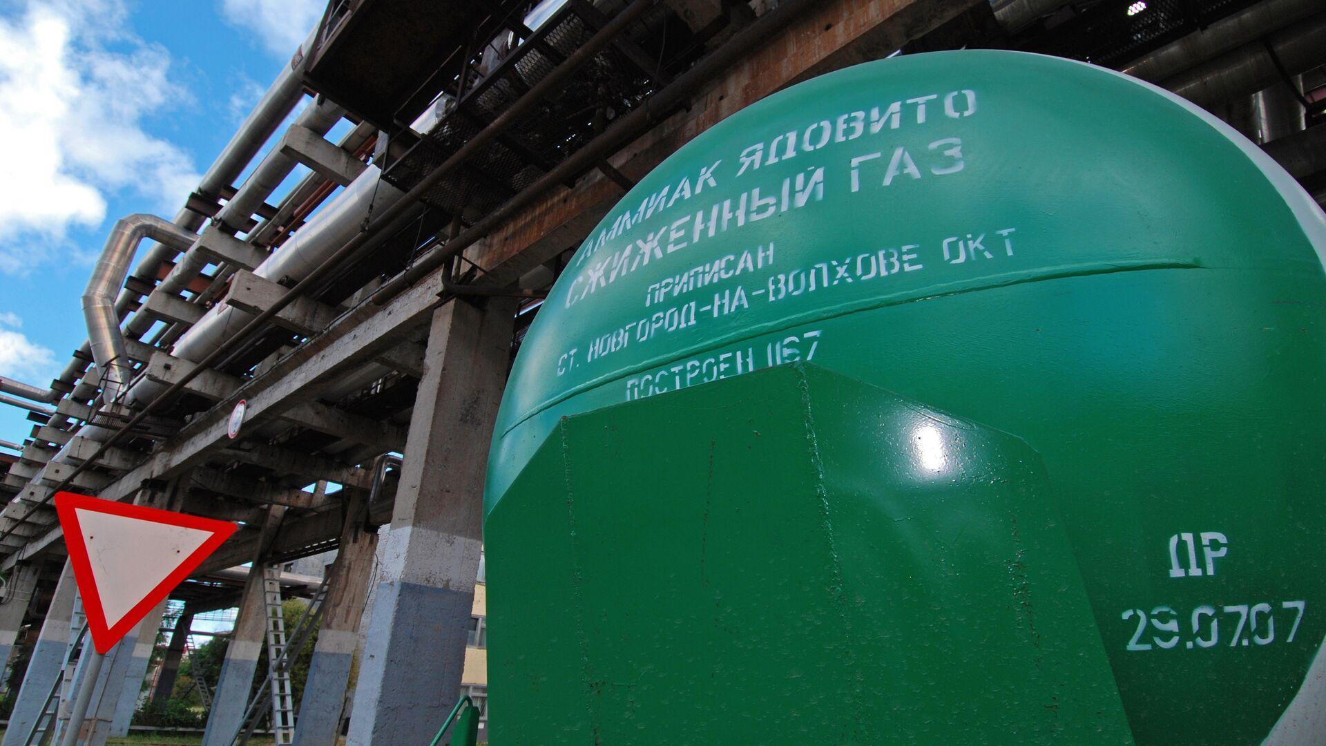 Сжиженный газ в цистернах на территории ОАО Акрон - РИА Новости, 1920, 28.06.2021