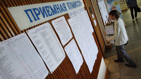 Списки абитуриентов, рекомендованных к зачислению в УрГУ