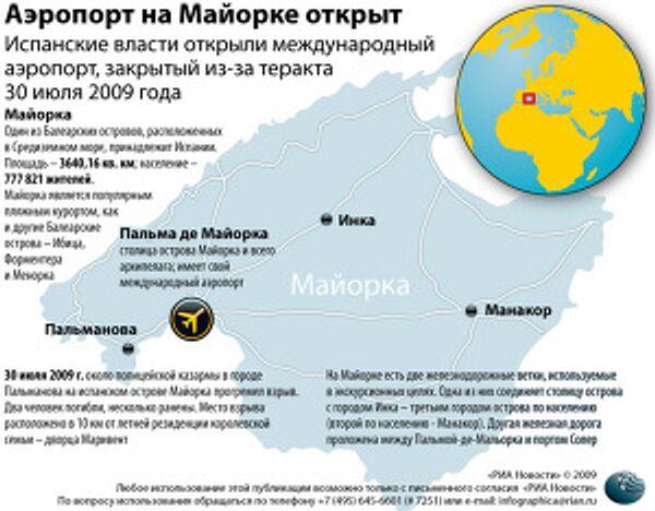 Аэропорт на Майорке открыт