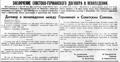 Советско-германский Договор о ненападении