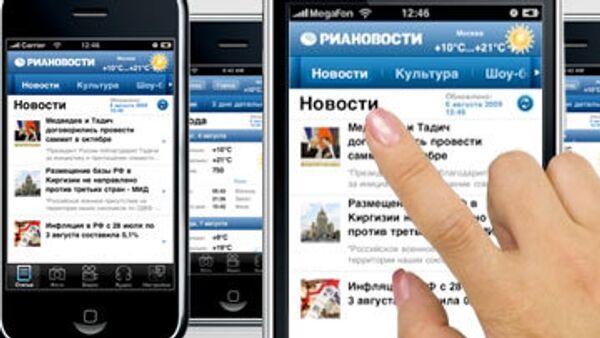 Приложение РИА Новости для iPhone