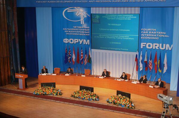 Четвертый Дальневосточный международный экономический форум в Хабаровске